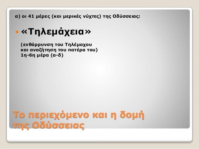 Tο περιεχόμενο και η δομή της Oδύσσειας α) οι 41 μέρες (και μερικές νύχτες) της Οδύσσειας:  «Τηλεμάχεια» (ενθάρρυνση του ...