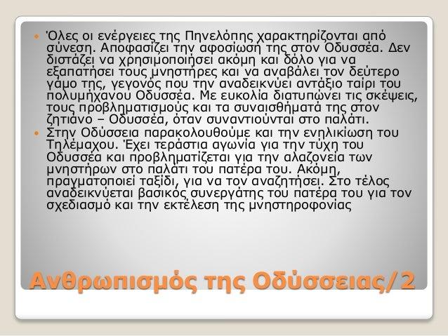 Ανθρωπισμός της Οδύσσειας/2  Όλες οι ενέργειες της Πηνελόπης χαρακτηρίζονται από σύνεση. Αποφασίζει την αφοσίωσή της στον...