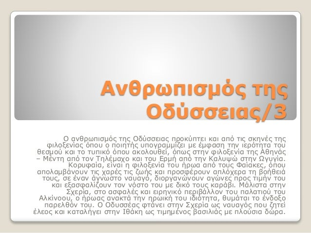 Ανθρωπισμός της Οδύσσειας/3 Ο ανθρωπισμός της Οδύσσειας προκύπτει και από τις σκηνές της φιλοξενίας όπου ο ποιητής υπογραμ...