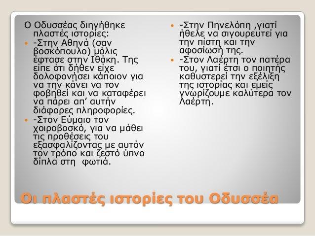 Οι πλαστές ιστορίες του Oδυσσέα Ο Οδυσσέας διηγήθηκε πλαστές ιστορίες:  -Στην Αθηνά (σαν βοσκόπουλο) μόλις έφτασε στην Ιθ...