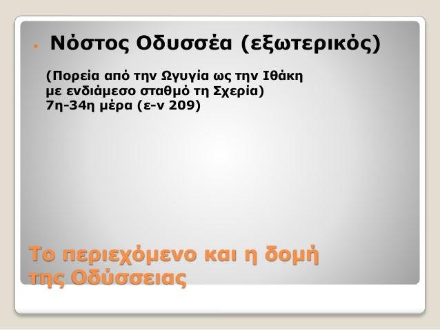 Tο περιεχόμενο και η δομή της Oδύσσειας  Νόστος Οδυσσέα (εξωτερικός) (Πορεία από την Ωγυγία ως την Ιθάκη με ενδιάμεσο στα...