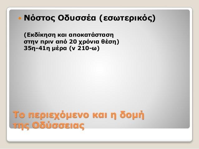 Tο περιεχόμενο και η δομή της Oδύσσειας  Νόστος Οδυσσέα (εσωτερικός) (Εκδίκηση και αποκατάσταση στην πριν από 20 χρόνια θ...