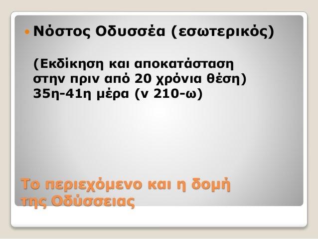  Νόστος Οδυσσέα (εσωτερικός) (Εκδίκηση και αποκατάσταση στην πριν από 20 χρόνια θέση) 35η-41η μέρα (ν 210-ω) Tο περιεχόμε...