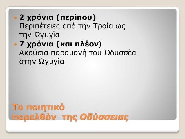 Το ποιητικό παρελθόν της Οδύσσειας  2 χρόνια (περίπου) Περιπέτειες από την Τροία ως την Ωγυγία  7 χρόνια (και πλέον) Ακο...