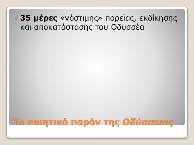 Το ποιητικό παρόν της Οδύσσειας  35 μέρες «νόστιμης» πορείας, εκδίκησης και αποκατάστασης του Οδυσσέα