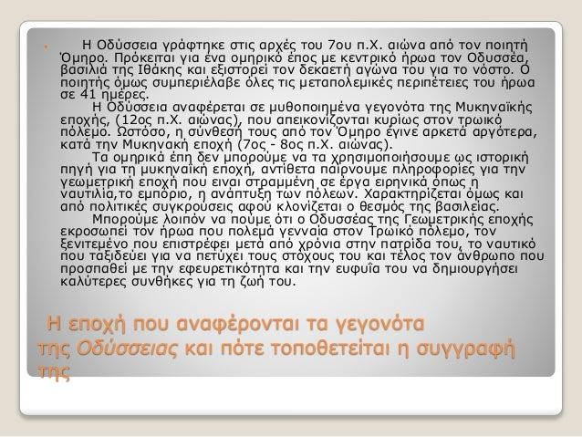Η εποχή που αναφέρονται τα γεγονότα της Oδύσσειας και πότε τοποθετείται η συγγραφή της  Η Οδύσσεια γράφτηκε στις αρχές το...