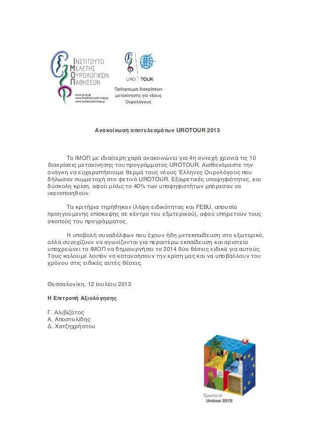 Ανακοίνωση αποτελεσμάτων UROTOUR 2013 To ΙΜΟΠ με ιδιαίτερη χαρά ανακοινώνει για 4η συνεχή χρονιά τις 10 διακρίσεις μετακίν...