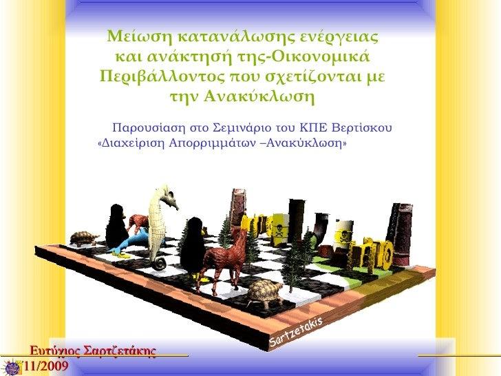 Ευτύχιος Σαρτζετάκης   14 /11/2009 Μείωση κατανάλωσης ενέργειας και ανάκτησή της-Οικονομικά Περιβάλλοντος που σχετίζονται ...