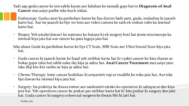 Jane Anal Cancer Symptoms Aur Kare Sahi Upchar