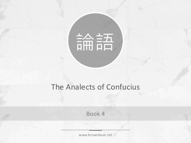 The Analects of Confucius Book 4 論語 www.brownbeat.net