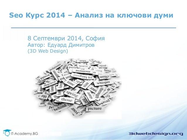 Seo Курс 2014 – Анализ на ключови думи  8 Септември 2014, София  Автор: Едуард Димитров  (3D Web Design)
