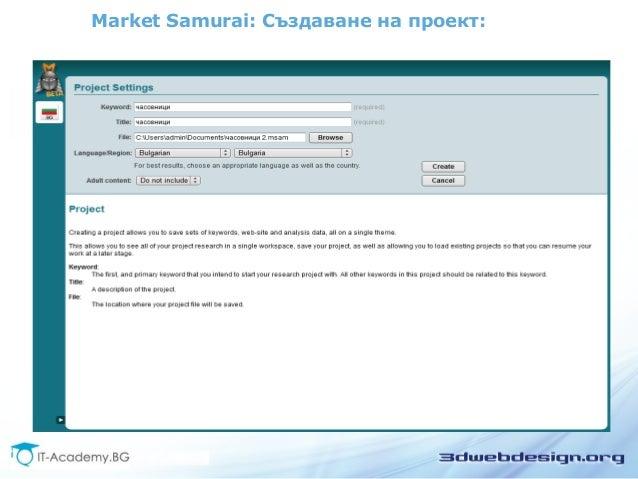 Market Samurai: Създаване на проект: