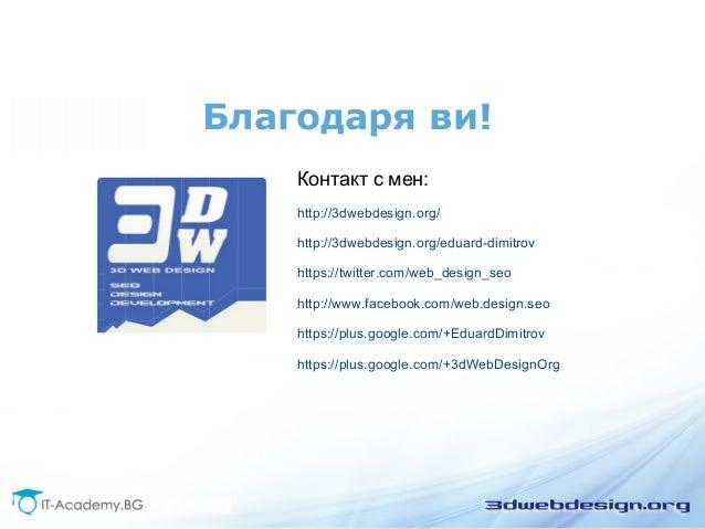 Благодаря ви!  Контакт с мен:  http://3dwebdesign.org/  http://3dwebdesign.org/eduard-dimitrov  https://twitter.com/web_de...