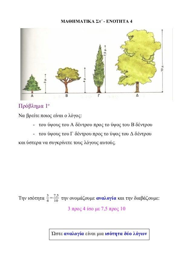 ΜΑΘΗΜΑΤΙΚΑ Στ΄ - ΕΝΟΤΗΤΑ 4 Πρόβλημα 1ο Να βρείτε ποιος είναι ο λόγος: - του ύψους του Α δέντρου προς το ύψος του Β δέντρου...