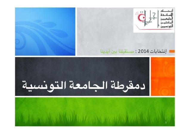 إنتخابات  4102  :  مستقبلنا  بني  أيدينا    دمقرطة  الجامعة  التونسية     1