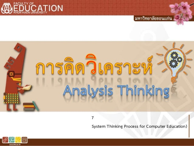 7 System Thinking Process for Computer Education)