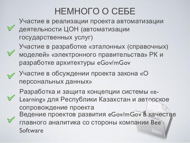 """Создание личного кабинета в """"электронном правительстве"""" для граждан и юридических лиц Республики Казахстан Slide 2"""