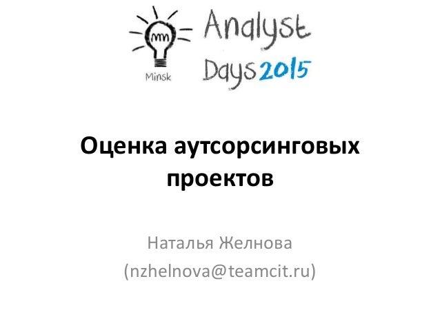 Оценка аутсорсинговых проектов Наталья Желнова (nzhelnova@teamcit.ru)