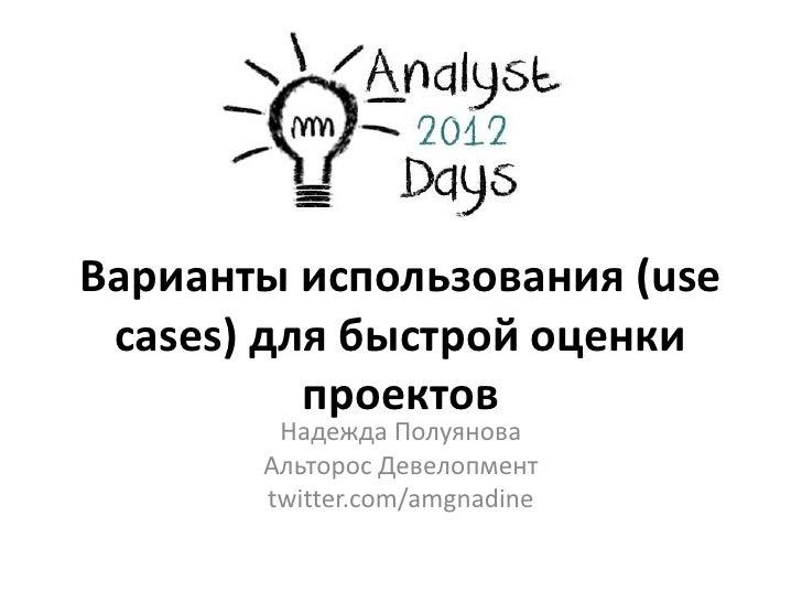 Варианты использования (use cases) для быстрой оценки          проектов        Надежда Полуянова       Альторос Девелопмен...