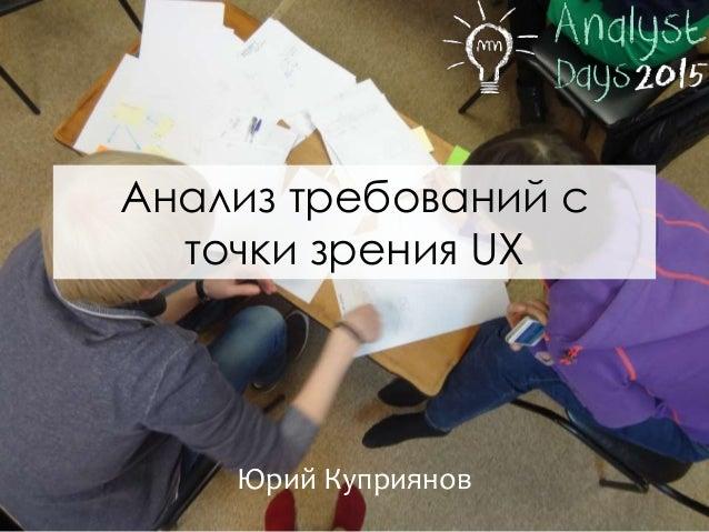 Анализ требований с точки зрения UX Юрий Куприянов