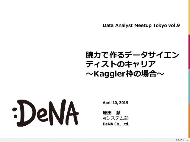 © DeNA Co., Ltd. A D 9 .M April 10, 2019 K AI DeNA Co., Ltd. © DeNA Co., Ltd.