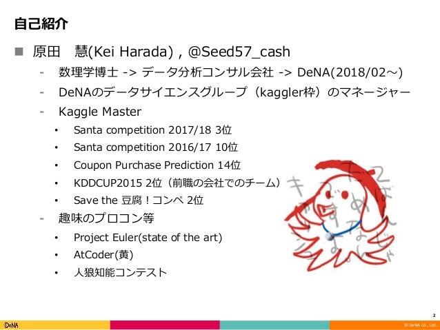 Analyst meetup 0410_harada Slide 2