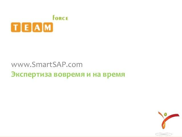 www.SmartSAP.com Экспертиза вовремя и на время