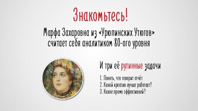 Знакомьтесь!  Марфа Захаровна из «Урюпинских Утюгов»  считает себя аналитиком 80-ого уровня  И три её рутинные задачи  1. ...
