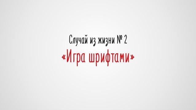 Случай из жизни № 2  «Игра шрифтами»