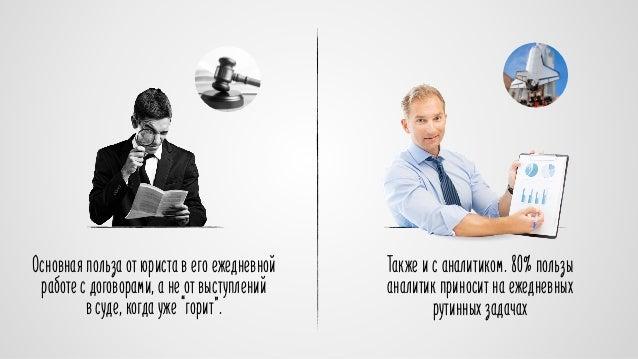 """Основная польза от юриста в его ежедневной  работе с договорами, а не от выступлений  в суде, когда уже """"горит"""".  Также и ..."""