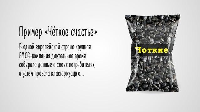 Пример «Чёткое счастье»  В одной европейской стране крупная  FMCG-компания длительное время  собирала данные о своих потре...