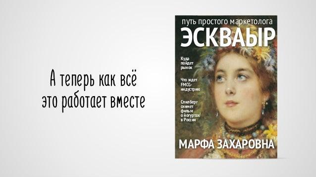 ЭСКВАЫР  Куда  пойдет  рынок  Что ждет  FMCG-  индустрию  Спилберг  снимет  фильм  о йогуртах  в России  МАРФА ЗАХАРОВНА  ...