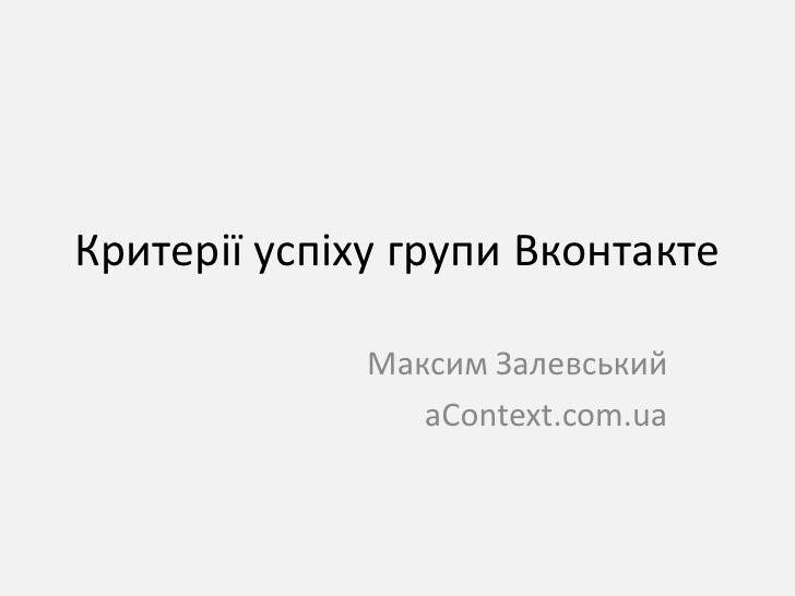 Критерії успіху групи Вконтакте                Максим Залевський                  aContext.com.ua