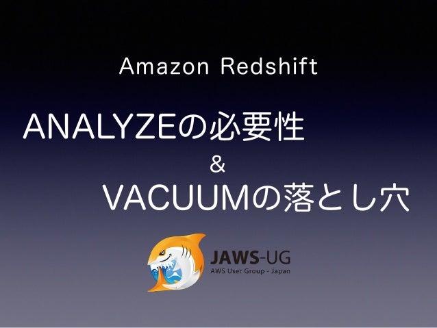 Amazon Redshift  ANALYZEの必要性  &  VACUUMの落とし穴