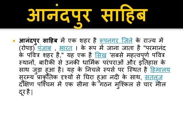 """ आनंदपुर साहिब में एक शहर है रूपनगर जिले के राज्य में (रोपड़) पंिाब , भारत । के रूप में िाना िाता है """"परमानंद के पवित्र श..."""