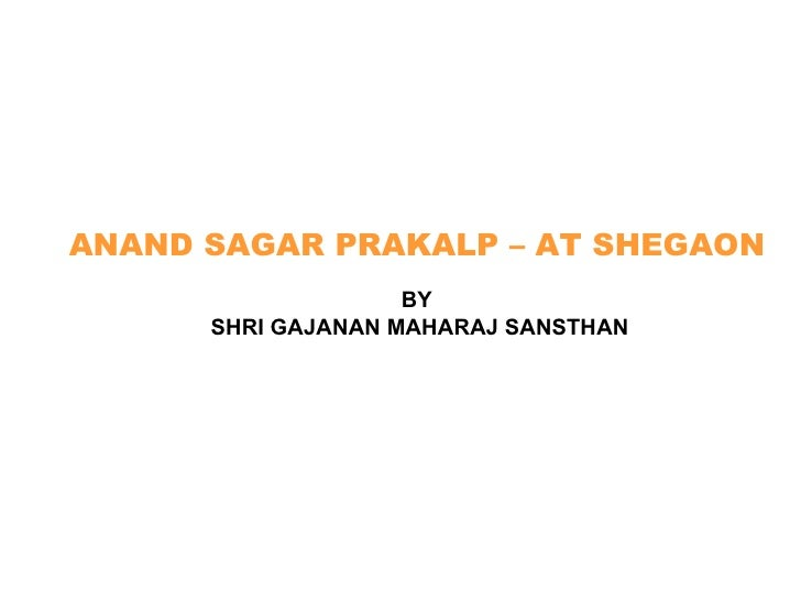 ANAND SAGAR PRAKALP – AT SHEGAON   BY  SHRI GAJANAN MAHARAJ SANSTHAN
