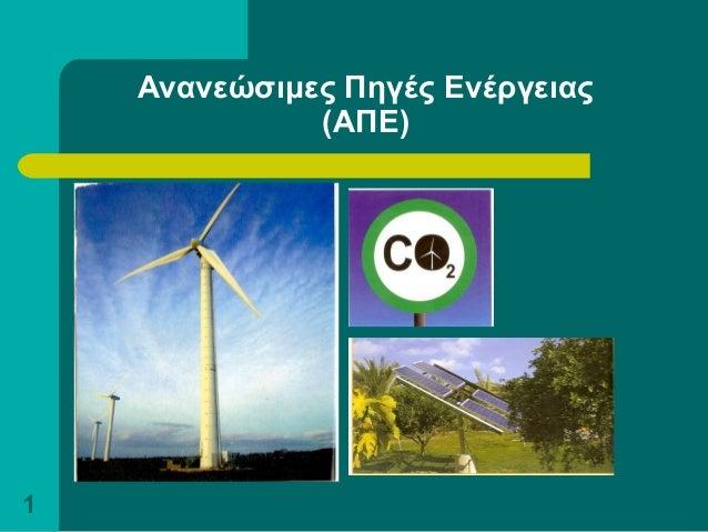 1 Ανανεώσιμες Πηγές Ενέργειας (ΑΠΕ)