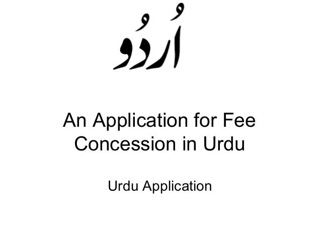 An application for fee concession in urdu 1 638gcb1420465850 an application for fee concession in urdu urdu application spiritdancerdesigns Image collections