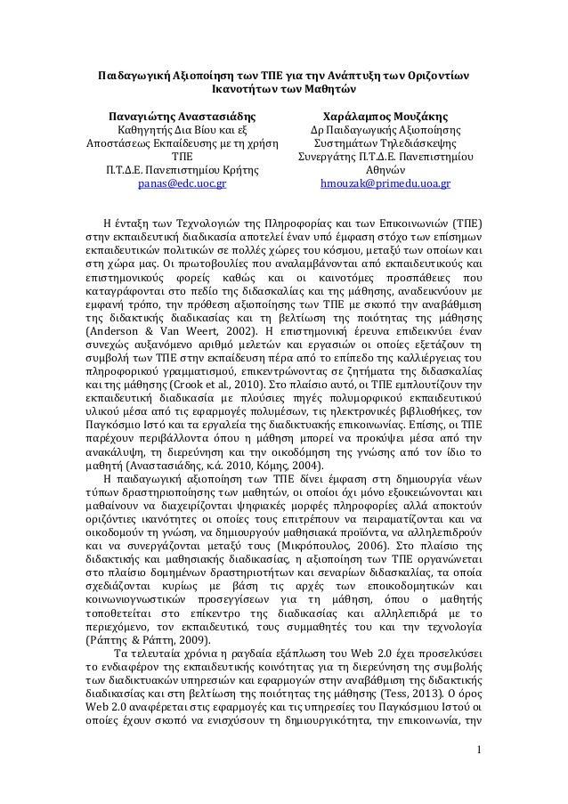 1 Παιδαγωγική Αξιοποίηση των ΤΠΕ για την Ανάπτυξη των Οριζοντίων Ικανοτήτων των Μαθητών Παναγιώτης Αναστασιάδης Καθηγητής ...