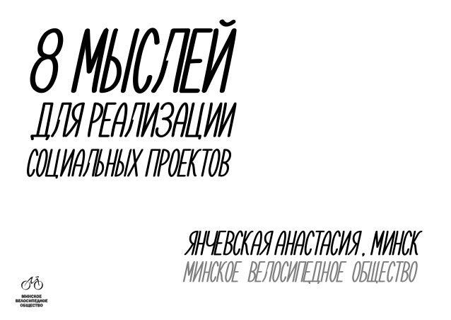 8 Мыслей для реализации социальных проектов Янчевская АнасТасия , Минск минское велосипедное общество