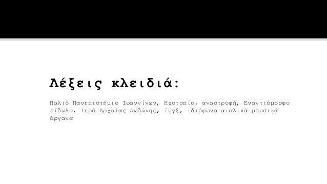 Anastrophe opus25 n3 Slide 2