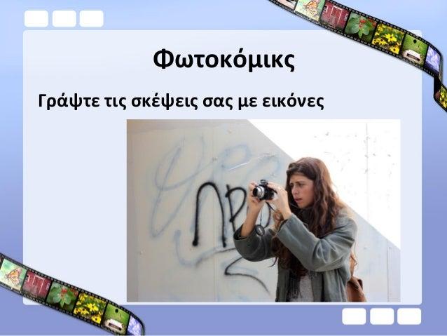 Φωτοκόμικς Γράψτε τις σκέψεις σας με εικόνες