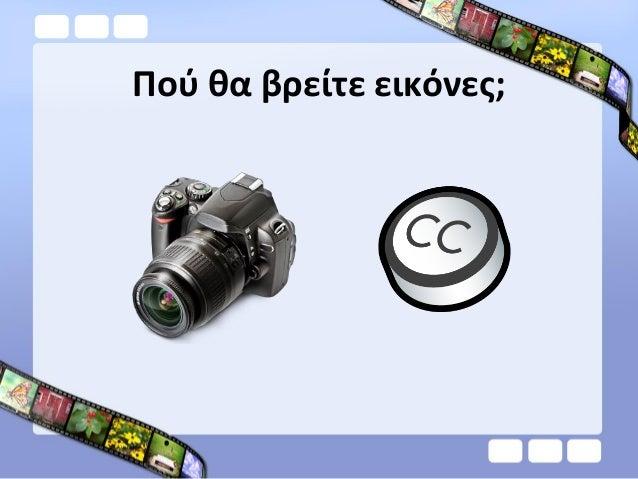 Συλλογή υλικού  http://www.creativecommons.gr/?p=1377