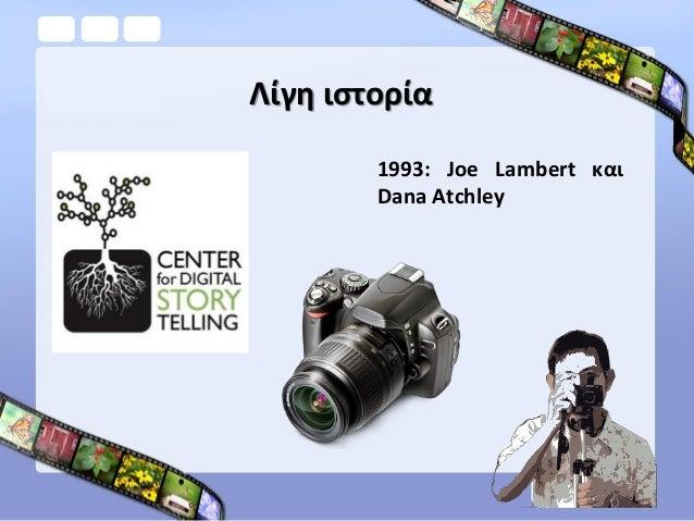 Λίγη ιστορία 1993: Joe Lambert και Dana Atchley