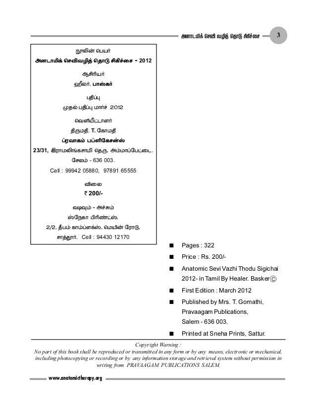 Anatomic therapy tamil book pdf
