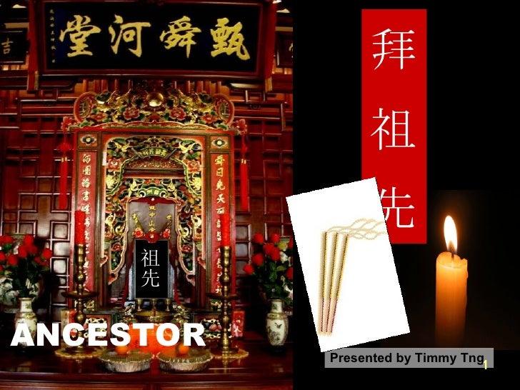 拜 祖先   ANCESTOR  WORSHIP Presented by Timmy Tng 祖先