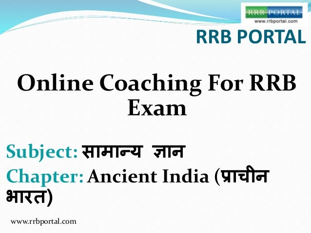 www.rrbportal.com RRB PORTAL Online Coaching For RRB Exam Subject: सामान्य ज्ञान Chapter: Ancient India (प्राचीन भारत)