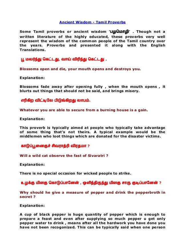 PROVERB IN TAMIL PDF