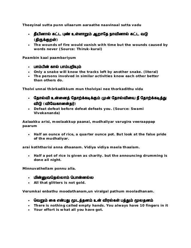 tamil proverbs Ok luigi boy, a classified collection of tamil proverbs by jensen herman looks like a good source (better than palm leaves), but there are some problems with your citations: herman, jensen (1897) a classified collection of tamil proverbs (abbreviated ed.