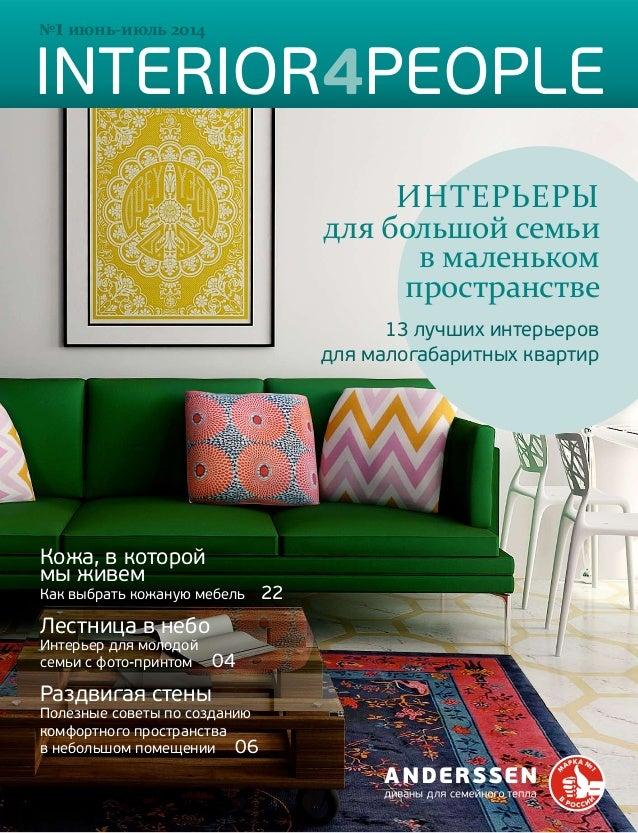 Interior4people Интерьеры для большой семьи в маленьком пространстве №1 июнь-июль 2014 Кожа, в которой мы живем Как выбрат...